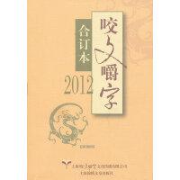 2012年《咬文嚼字》合订本(精装)