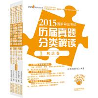 2015国家司法考试历届真题分类解读(五卷本)(万国司考真题白皮书)
