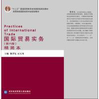 国际贸易实务(第六版)(精简本)