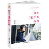 藏在书包里的玫瑰:青春期男孩女孩专属读本,真诚修订第二版