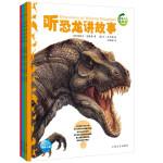 动物王国大探秘(第1辑)全4册