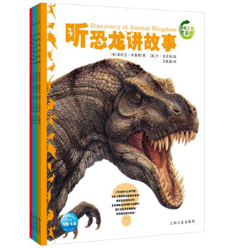 """动物王国大探秘(第1辑)全4册 《中国小学生基础阅读书目》推荐图书,小学生优选课外读物。听动物们""""亲口""""讲述自己的故事!哈佛大学动物专家潜心创作,风趣俏皮的语言、精美逼真的图画,开启美妙的探索之旅。(书后附故事音频二维码)"""