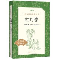 牡丹亭(教育部统编《语文》推荐阅读丛书)