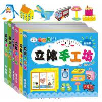 立体手工书DIY婴幼儿童宝宝早教益智模型剪纸折纸玩具幼儿园 (6款一套+3支白板笔+1个双面胶)