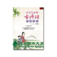 新华书店正版 大音小学生必背古诗词标准范读一.二.三年级 书+1CD 书带拼音注释