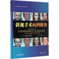 斜视手术病例解析 (美)迪安・M.色斯塔瑞(Dean M.Cestari),(美)戴维德・G.汉特(David G.Hu