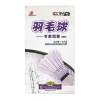 CCTV央视体育教学:羽毛球――专家把脉(完整版)(6DVD)光盘