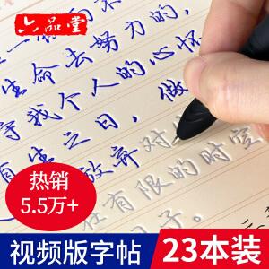 六品堂 18本装 魔幻凹槽练字帖成人行书行楷书练字板反复使用 硬笔书法钢笔临摹练字贴速成练字神器套装