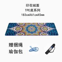 20180410112406800无味tpe瑜伽垫麂皮绒 初学者加厚加宽防滑健身垫加长 5mm(型)