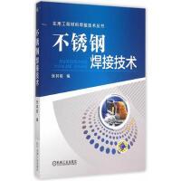 不锈钢焊接技术 张其枢 机械工业出版社