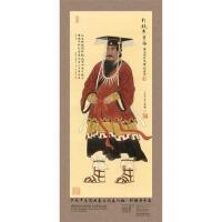 轩辕黄帝像 正版 李俊峰,伊广谦 9787513231350