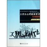 大学生心理健康教育实用教程,杜丽娟,河南大学出版社9787810912730