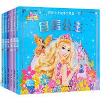 全套芭比公主书全套6册童话故事书6-8-12岁 白雪公主故事书3-6岁美人鱼公主书儿童读物5-6岁图书女孩绘本套装漫画书