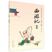 蔡志忠漫画彩版《西游记》