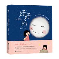 好好的(台湾漫画萌主葛瑞丝暖心治愈之作,我们都要好好的,不管未来降落在哪颗星球。)