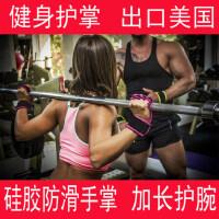 手掌硅胶防滑入门级男女健身手套 加长护腕器械力量训练半指透气运动手套护掌