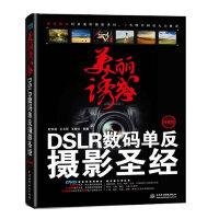 美丽诱惑:DSLR数码单反摄影(超级、附DVD视频教学光盘1张) 刘宝成 水利水电出版社
