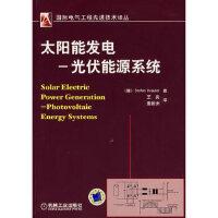 【新书店正版】太阳能发电:光伏能源系统 (德)克劳特(Krauter,S.) 机械工业出版社