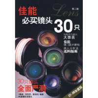 【新书店正版】佳能必买镜头30只,刘文杰,中国摄影出版社9787802361591