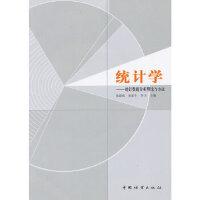 正版-H-统计学:统计数据分析理论与方法 陈建成,庞新生,李川 9787503869600 中国林业出版社