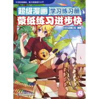 超级漫画学习练习册8――蒙纸练习进步快(仅适用PC阅读)