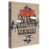 老鼠、虱子和历史 : 一部全新的人类命运史