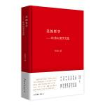 美的哲学――叶秀山美学文选 中国现代美学大家文库