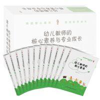 幼儿教师的核心素养与专业成长全12册平装 张