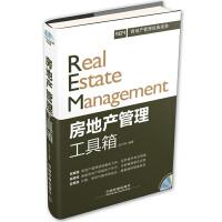 二手旧书8成新 房地产管理工具箱 含光盘 9787113192112