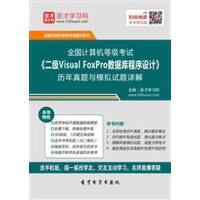 非纸质书!!2019年9月全国计算机等级考试《二级Visual FoxPro数据库程序设计》历年真题与模拟试题详解