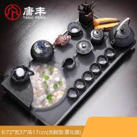 唐丰 TF2018133乌金石茶盘套装流水雾化泡茶台简约家用石头一体整块功夫茶海