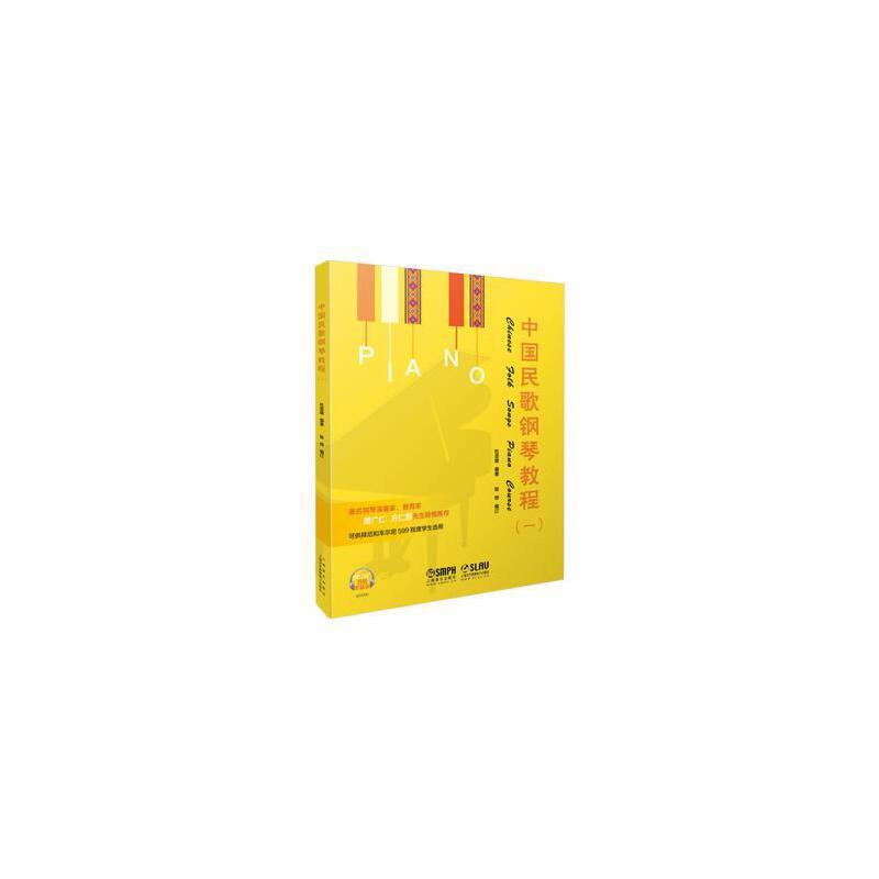中国民歌钢琴教程(一)(扫码听音乐) 杜亚雄 上海音乐出版社 正版书籍,好评联系客服有优惠,谢谢!