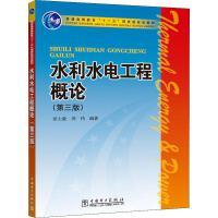 水利水电工程概论(第3版) 中国电力出版社