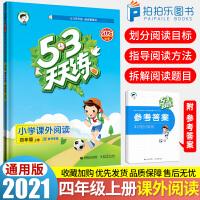 53天天练小学课外阅读四年级上册语文通用