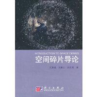 空间碎片导论 王海福,冯顺山,刘有英 9787030234346 科学出版社