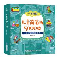 儿童简笔画5000例 青葫芦 9787533479725