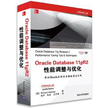Oracle Database 11gR2 性能调整与优化