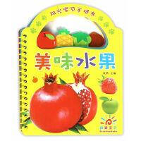 阳光宝贝手提书 ・ 美味水果