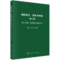 钢的成分、组织与性能 第六分册:耐热钢与高温合金