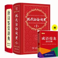现代汉语词典(第7版) +唐诗鉴赏辞典 套装2册