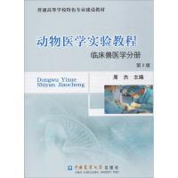 动物医学实验教程(第2版)临床兽医学分册 周杰 主编