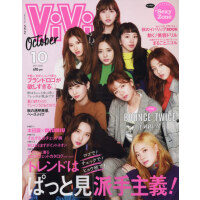 [现货]进口日文 时尚杂志 ViVi 2018年10月号 表� TWICE