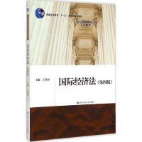 国际经济法(第4版) 王传丽 主编