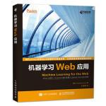 机器学习Web应用 [意] Andrea Isoni 爱索尼克 9787115458520