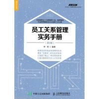 员工关系管理实务手册 di3版