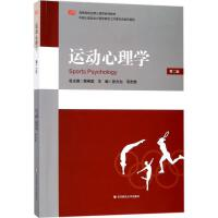 运动心理学(第2版)/张力为 华东师范大学出版社