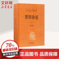 酉阳杂俎 中华书局