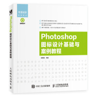 Photoshop 图标设计基础与案例教程 Photoshop教程书 设计基础 图标设计 从入门到精