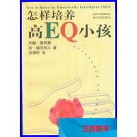 【二手旧书8成新】怎样培养高EQ小孩 /约翰・高特曼;琼・德克特