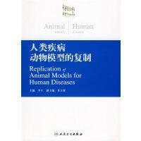 人类疾病动物模型的复制